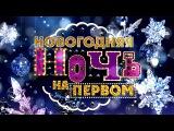Новый год 2014 - Новогодняя ночь на Первом - Первый канал часть 2