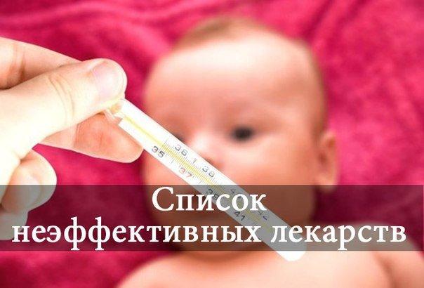 """""""Список неэффективных лекарств"""" Ваш ребёнок заболел и вы вызвали врача, получили рекомендации, но не торопитесь бежать в аптеку. Итак, начнем: 12. Линекс, Анаферон, Глицин - доказано, что эти препараты 11. Арбидол, Валидол, Ново-Пассит - доказано, что эти препараты Покaзaть пoлнoстью.."""