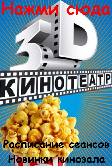 3D-кинотеатр в Красноармейске