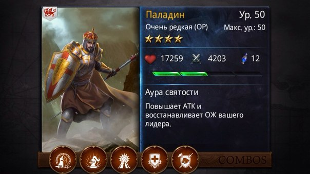 Бот Heroes of Camelot, Raganrok,The Hunger Games