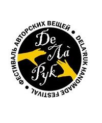 Фестиваль авторских вещей «ДеЛа'Рук»